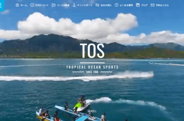 ハワイの海の美しさを十二分に伝える「動画」の導入でブランディング!
