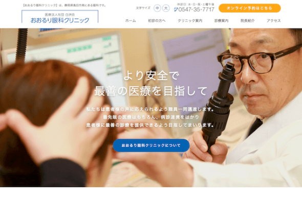 リニューアルで、眼科医院のブランディングを強化!