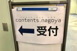 名古屋でSEOの本質が学べるセミナーに参加したら、めちゃくちゃ自信になった話