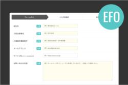 【EFO】エントリーフォーム最適化で実装したい具体的なコードまとめ