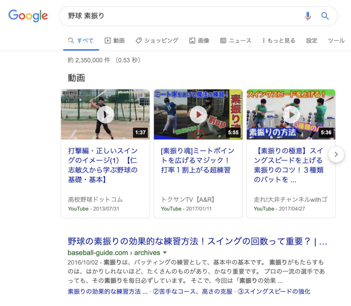 「野球 素振り」での検索結果