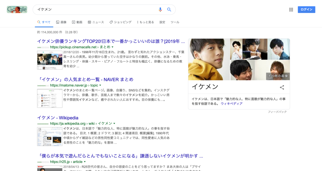 SearchPreview使用時の検索結果
