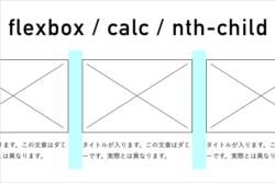 【css】段組みレイアウトは、flexbox、calc、nth-childでつくろう