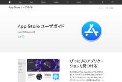 業務効率化におすすめなツールのご紹介【MacApp編】