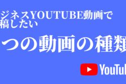 【事例付き】ビジネスYouTube動画で投稿したい6つの動画の種類