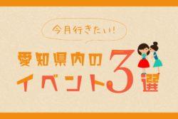 今月行きたい!愛知県内のイベント3選