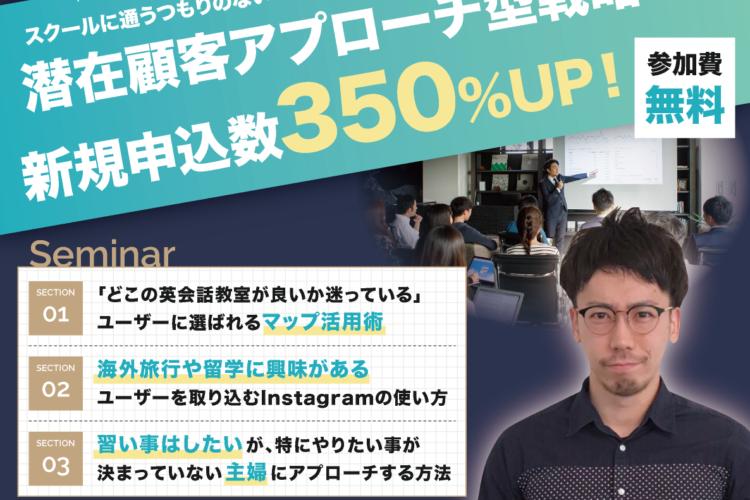 【スクール経営者様向け】潜在顧客獲得セミナー