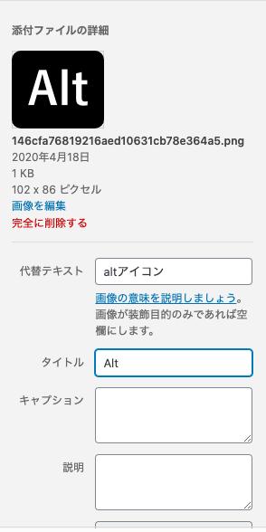 wordpress alt設定