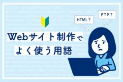 【超初心者向け】Webサイト制作でよく使う用語を解説します