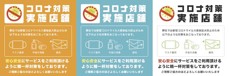 【バナー】Facebook(店舗用)