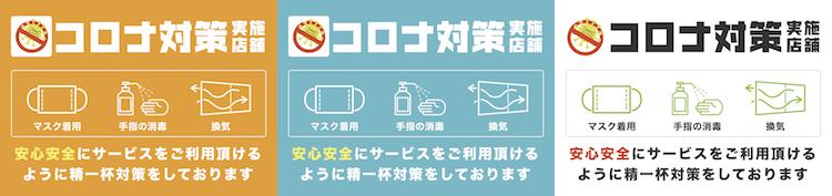 【バナー】LINE(店舗用)