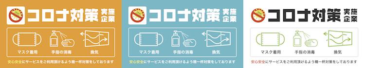 【バナー】Twitter(企業用)