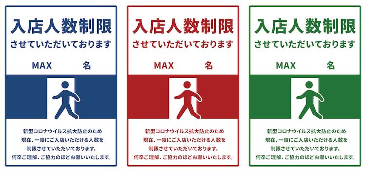 【ポスター】入店人数制限の実施(入店人数の書き込み欄付き)