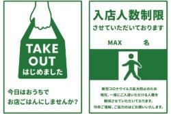 【無料配布】新型コロナウイルス対策ポスター・バナー「飲食店・小売店向け」