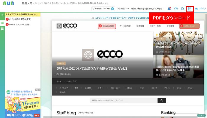 AUN PDFダウンロード