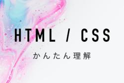 【非エンジニアでも編集したい】HTML と CSS の基礎