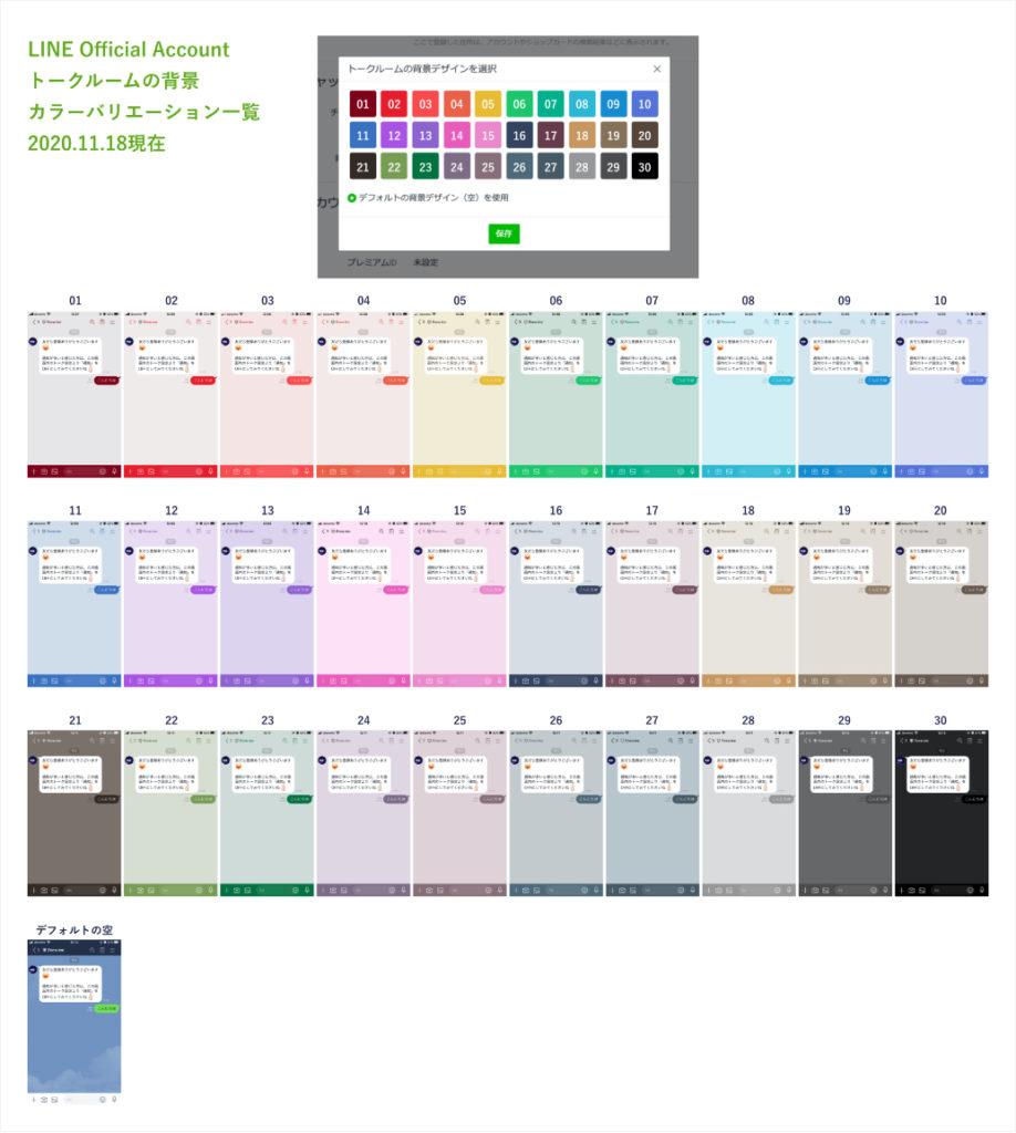 トークルーム背景デザインの色見本