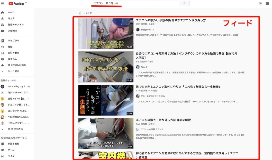 You Tube検索フィード