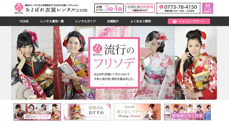 およばれ衣装レンタル.com様