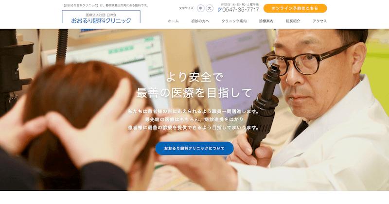 リニューアルで 眼科医院のブランディングを強化!
