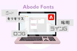 【Adobe Fonts】日本語フォントが追加!無償メンバーシップでも138フォントが利用可能【2021年4月】