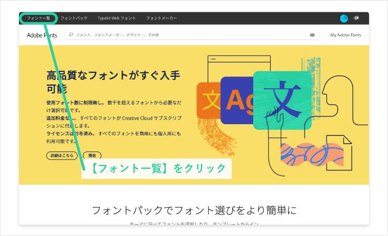 Adobe Fontsの使い方1