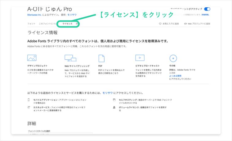 Adobe Fontsの使い方4