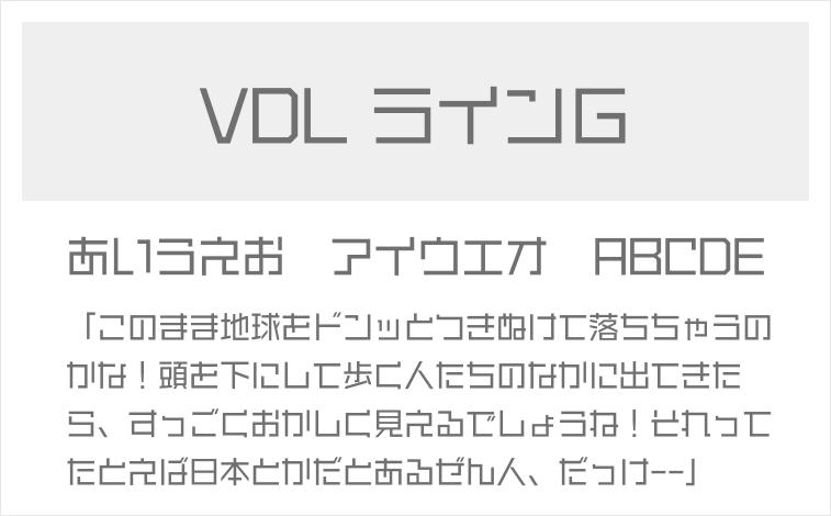 VDL ラインG