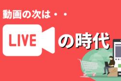 【マーケティング】動画の次はライブの時代