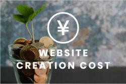ホームページ制作の相場は?なるべく安く抑えたい方必見です